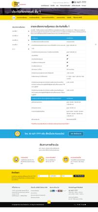หน้าเว็บของ DirectAsia ในปี 2017 แบบที่มีเมนูด้านข้าง