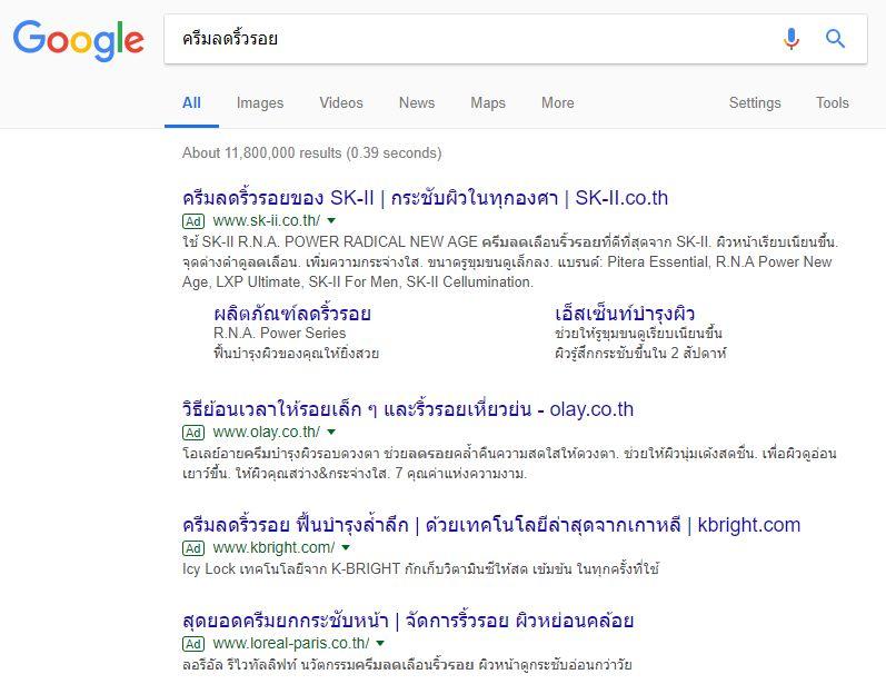 Google Top Ads
