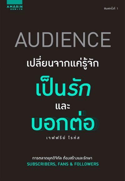 หนังสือ Audience เปลี่ยนจากแค่รู้จัก เป็นรักและบอกต่อ